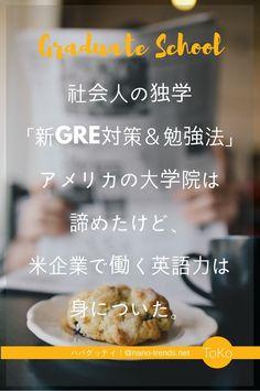 社会人のGRE対策は時間との戦いでした。新GRE対策で使ってみてよかった参考書やアプリ、イマイチだったものを紹介します。GREの勉強対策の参考にしてくださいね。