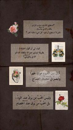 Beautiful Quran Quotes, Quran Quotes Love, Beautiful Arabic Words, Islamic Love Quotes, Arabic Quotes, Love Quotes Photos, Love Smile Quotes, Cover Photo Quotes, Iphone Wallpaper Quotes Love