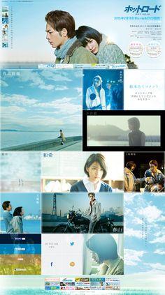 映画「ホットロード」オフィシャルサイト 2014年8月16日公開! http://hotroad-movie.jp/