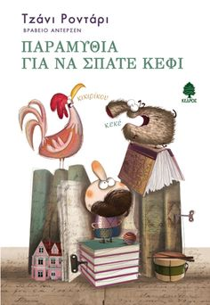 Tante storie per giocare. Fairy Tale Projects, Books To Read, My Books, Greek Language, Autumn Activities, 4 Kids, Little Ones, Childrens Books, Fairy Tales