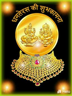 Wallpaper-world: Dhanteras image Dhanteras Images, Best Diwali Wishes, Heart Touching Lines, Diwali Festival, Wishes Images, Indian Festivals, Home Pictures, Nature Images, Good Morning Images
