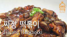 짜장떡볶이 쉽게 만들기 : How to make Jjajang Tteokbokki, Jjajang Rice cake Easy re...