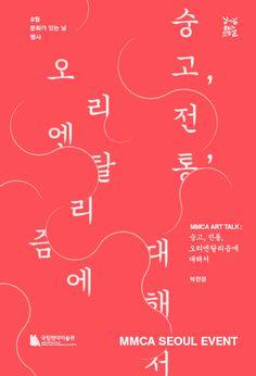 8월 문화가  있는 날 행사 〈MMCA ART TALK : 숭고, 전통, 오리엔탈리즘에 대해서〉 Typo Design, Graphic Design Posters, Book Design, Cover Design, Layout Design, Web Design, Poster Designs, Poster Layout, Typography Poster