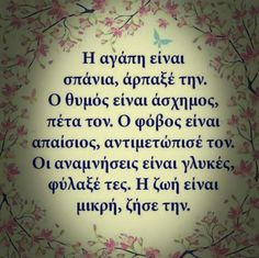 Big Words, Greek Words, Favorite Quotes, Best Quotes, Love Quotes, Motivational Quotes, Inspirational Quotes, Unique Quotes, Facebook Humor