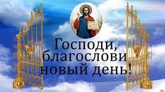 ✢УТРЕННИЕ МОЛИТВЫ слушать ~ Доброго Светлого дня! Vash, Empire, Youtube, Books, Movies, Movie Posters, Painting, Russia, God Bless You
