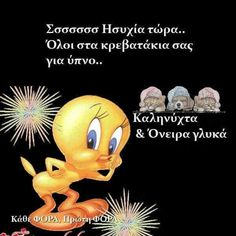 Good Night Sweet Dreams, Good Night Quotes, Smiley, Tweety, Greek Quotes, Happy, Pictures, Fictional Characters, Greek