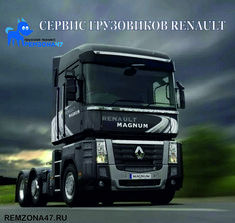 Big Rig Trucks, New Trucks, Custom Trucks, Magnum, Great Photos, Cool Pictures, Used Trucks For Sale, New Renault, Automobile