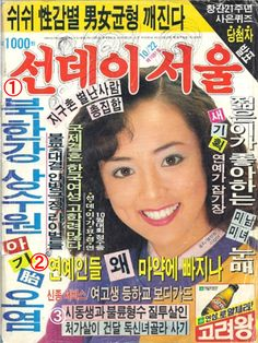 週刊誌17 #korean #retro #magazine Old Magazines, Vintage Magazines, 80s Posters, Blog Categories, Old Ads, Vintage Pictures, Over The Years, Retro Vintage, Infographic