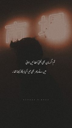 Poetry Quotes In Urdu, Urdu Quotes, Taunting Quotes, Aesthetic Captions, Poetry Feelings, Instagram Story, Girly, Words, Women's