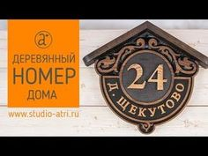 ВИДЕО Sign Design, Wood Signs, Signage, Sign Boards, Carving, Home Decor, Wood Projects, Licence Plates, Retro Vintage