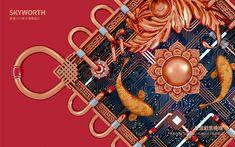 【创维集团】立体中国风-2019新年海报设计 on Behance Layout Design, Web Design, Logo Design, Graphic Design, Chinese New Year Design, Chinese Style, Chinese Element, Asian Design, New Year Holidays