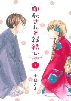 印伝さんと縁結び1 (ミッシイコミックス Next comics F) | 小糸さよ | 本 | Amazon.co.jp