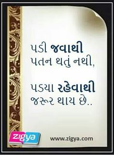 67 Best gujarati quotes images in 2018 | Gujarati quotes