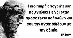 Ο Πλάτων ήταν αρχαίος Έλληνας φιλόσοφος από την Αθήνα, ο πιο γνωστός μαθητής του Σωκράτη και δάσκαλος του Αριστοτέλη. Το έργο του με τη μορφή φιλοσοφικών διαλόγων έχει σωθεί ολόκληρο και άσκησε τερ… Wise Man Quotes, Men Quotes, Wisdom Quotes, Life Quotes, Great Words, Some Words, Stealing Quotes, Motivational Quotes, Inspirational Quotes