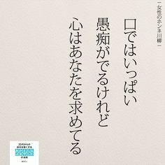 女性のホンネ川柳 オフィシャルブログ「キミのままでいい」Powered by Ameba