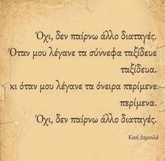 Greek Quotes, Wise Quotes, Poetry Quotes, Book Quotes, Words Quotes, Sayings, Qoutes, Simple Words, Great Words