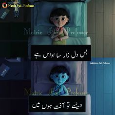 Funny Quotes In Urdu, Jokes Quotes, Memes, Qoutes, Weird Facts, Crazy Facts, Crazy Girls, Disney Fun, True Words