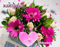 GIFs για την δική σας ξεχωριστή καλημέρα - eikones top Happy Mothers Day Wishes, Good Morning Good Night, Happy Tuesday, Mom And Dad, Floral Wreath, Wreaths, Floral Crown, Door Wreaths, Deco Mesh Wreaths