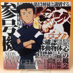 Neon Genesis Evangelion: Genesis 0:9 (1996) KILA-157 LaserDisc LD NTSC JP AN064