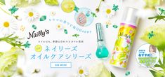 160518_ネイリーズ夏                                                                                                                                                     もっと見る Japan Graphic Design, Japan Design, Graph Design, Ad Design, Web Panel, Dm Poster, Ecommerce, Promotional Banners, Photo Banner