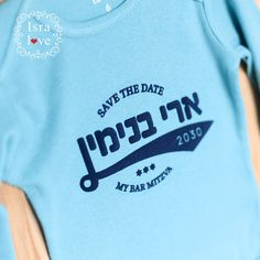 Ulli unique new baby giftlipride for israellimade in israel funny jewish brit milah jewish baby gift naming gift hebrew letters negle Images