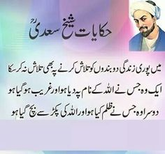Saying sheikh Saadi (Ra) Strong Quotes, Wise Quotes, Urdu Quotes, Great Quotes, Quotations, Inspirational Quotes, Qoutes, Wisdom Sayings, Motivational