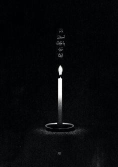 """ولم أكن بدعائك رب شقيا"" قرآن كريم .. Beautiful Quran Quotes, Quran Quotes Love, Quran Quotes Inspirational, Arabic Love Quotes, Words Quotes, Poetry Quotes, Urdu Poetry, Islamic Qoutes, Muslim Quotes"