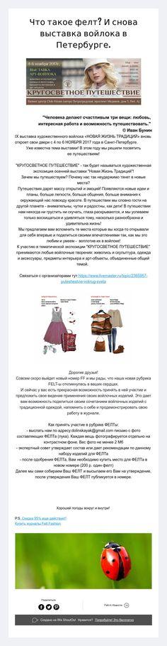 Что такое фелт? И снова выставка войлока в Петербурге.