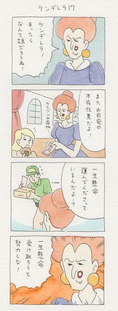 【4コマ漫画】シンデレラ17 | オモコロ