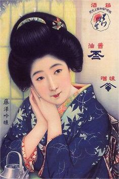 Shop Vintage Women Japanese Beautiful Geisha Girl Postcard created by mode_feminine. Personalize it with photos & text or purchase as is! Japanese Sake, Japanese Geisha, Vintage Japanese, Vintage Ads, Vintage Posters, Japanese Poster Design, Japanese Design, Tea Art, Poster Prints