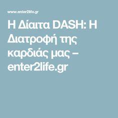 Η Δίαιτα DASH: Η Διατροφή της καρδιάς μας – enter2life.gr