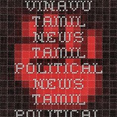 வினவு - Vinavu - Tamil News - Tamil Political News - Tamil Political Blog - Tamil Forum - Revolutionary News