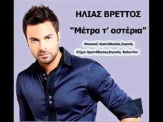 Vrettos Ilias - Metra T' asteria
