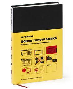 Книга Яна Чихольда «Новая типографика. Руководство для современного дизайнера»
