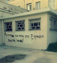 .. Greek Quotes, Sadness, Garage Doors, Outdoor Decor, Wall, Home Decor, Decoration Home, Room Decor, Grief