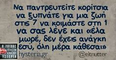 Funny Greek, Funny Statuses, Greek Quotes, True Words, Funny Pictures, Funny Pics, True Stories, Favorite Quotes, Funny Quotes