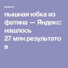 пышная юбка из фатина — Яндекс: нашлось 27млнрезультатов