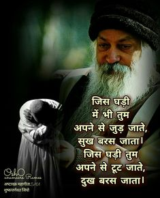 Osho, Hindi Quotes, Jay, Joker, Wisdom, Movies, Movie Posters, Fictional Characters, Film Poster