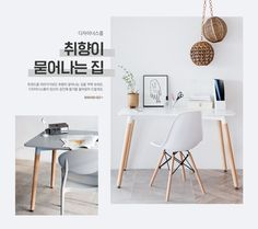 취향이 묻어나는 집, 디자이너스룸 :: 천삼백케이 Web Design, Graphic Design Layouts, Web Layout, Page Design, Graphic Design Inspiration, Layout Design, Creative Poster Design, Creative Posters, Instagram Banner