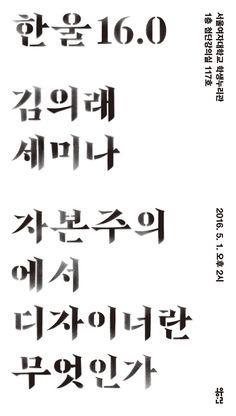 한울 16.0 김의래 세미나 - 디지털 아트, 디지털 아트, 그래픽 디자인, 타이포그래피