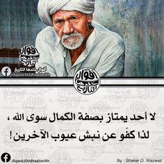 Arabic Phrases, Islamic Phrases, Arabic Words, Arabic Quotes, Book Qoutes, Words Quotes, Life Quotes, Sayings, Pretty Words