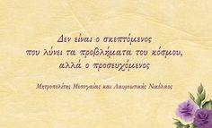 Λόγια Αγίων (ΚΤ) Spiritual Life, Believe, Spirituality, Faith, Sayings, Quotes, Quotations, Lyrics, Spiritual