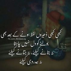 Na. Q k wo hame chodh kr chla gya Poetry Quotes In Urdu, Best Urdu Poetry Images, Urdu Poetry Romantic, Love Poetry Urdu, Urdu Quotes, Islamic Quotes, Quotations, Funny Quotes, Qoutes