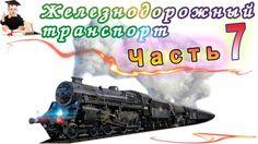 Железнодорожный транспорт Часть 7 развивающие мультики для маленьких дет...