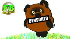 Советские мульты с цЕнзурой