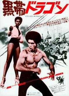 "The original Hong Kong poster for ""Black Belt Jones"" Japanese Film, Japanese Poster, Alex Ross, Karate, 70s Films, Cinema Posters, Movie Posters, Jim Kelly, Kung Fu Movies"
