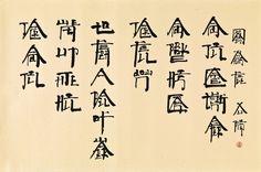 "Xu Bing ""New English Calligraphy - Nursery Rhymes Five: Jack and Jill ""   http://waimingsiu.tumblr.com/"