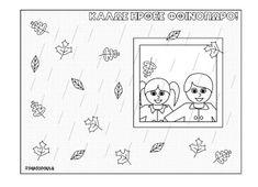 """10 Σελίδες ζωγραφικής """"Καλώς ήρθες Φθινόπωρο"""" Peanuts Comics, Paper, Autumn, Fall Season, Fall"""