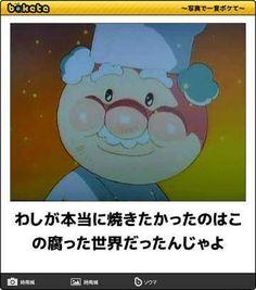 ボケて史上最強の作品wwwwwwwwwwwwww:哲学ニュースnwk Funny Images, Funny Pictures, Witty Remarks, Burst Out Laughing, 9gag Funny, Funny Moments, Smurfs, Laughter, Anime Art