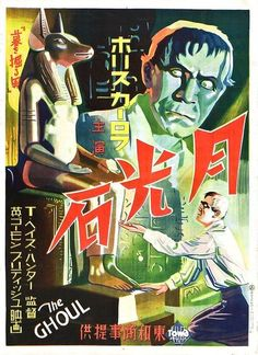 月光石 (1933) via C@rtelesMix.es